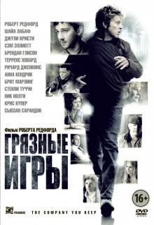 Грязные игры, 2012