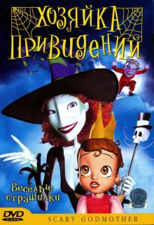 Хозяйка привидений, 2003