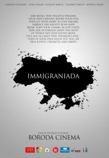 Иммиграниада, 2015