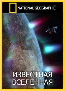Известная Вселенная. От Атома до Космоса, 2009