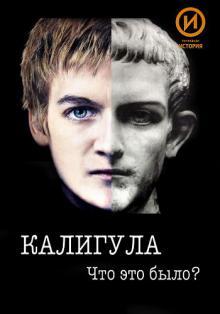 Калигула. Что это было, 2013