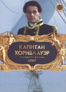 Капитан Хорнблауэр: Долг, 2003