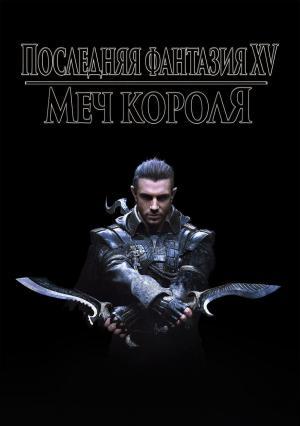 Кингсглейв: Последняя фантазия XV, 2016