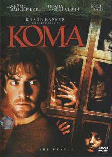 Кома, 2006