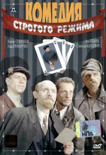 Комедия строгого режима, 1992