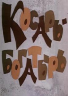 Косарь-богатырь, 1976