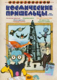 Космические пришельцы, 1981