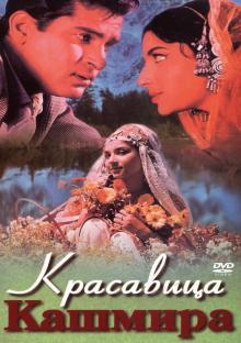 Красавица Кашмира, 1964