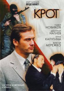Крот, 2001