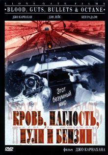 Кровь, наглость, пули и бензин, 1998