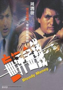 Кровавые деньги, 1983