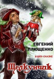 Ледовое шоу-сказка \