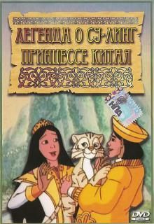 Легенда о Су-Линг принцессе Китая, 1998