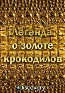 Легенда о золоте крокодилов, 2016