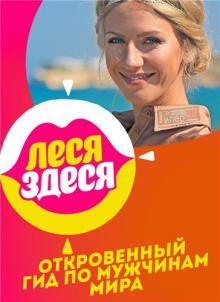 Леся здеся, 2016