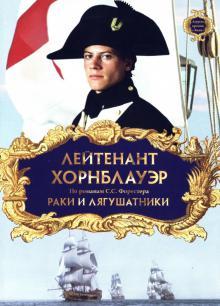 Лейтенант Хорнблауэр: Раки и лягушатники, 1999
