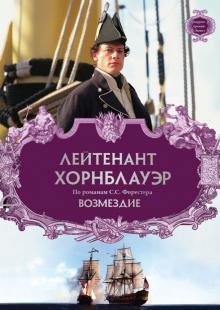 Лейтенант Хорнблауэр: Возмездие, 2001