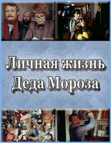 Личная жизнь Деда Мороза, 1982