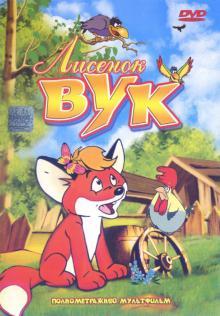 Лисенок Вук, 1981