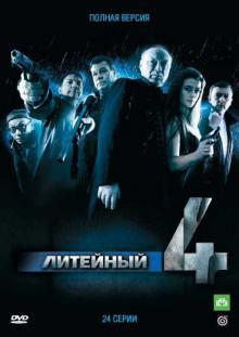 Литейный,4, 2008