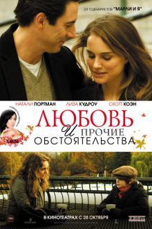 Любовь и прочие обстоятельства, 2009
