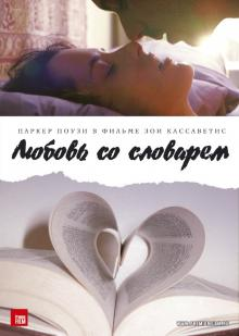 Любовь со словарем, 2007