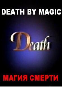Магия смерти, 2000