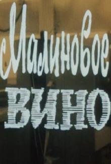 Малиновое вино, 1984