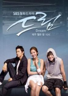 Мечта, 2009