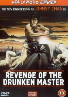 Месть пьяного мастера, 1984