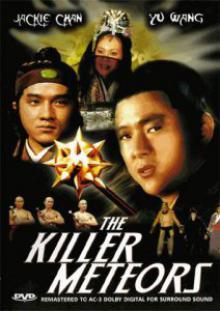 Метеоры-убийцы, 1976