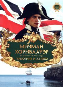 Мичман Хорнблауэр: Герцогиня и дьявол, 1999