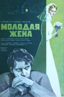 Молодая жена, 1978