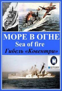 Море огня, 2007