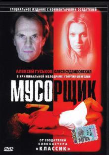 Мусорщик, 2001