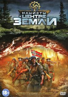 Нацисты в центре Земли, 2012