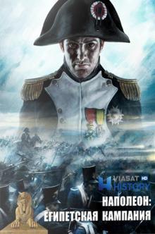 Наполеон Египетская кампания, 2016