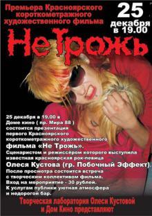 Не трожь!, 2007