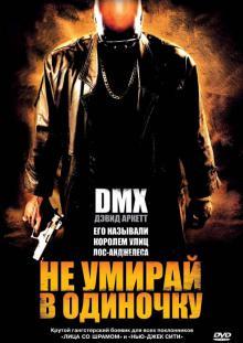 Не умирай в одиночку, 2004