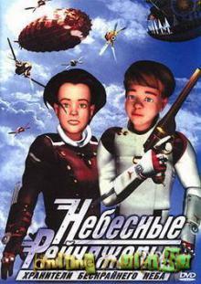 Небесные рейнджеры, 2003