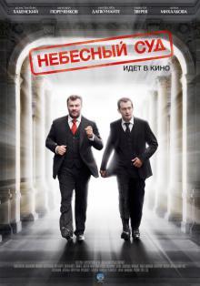 Небесный суд, 2012