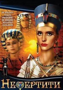 Нефертити, 1995