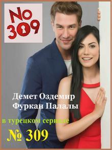 Номер 309, 2016