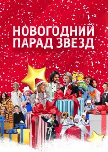 Новогодний парад звезд, 2016