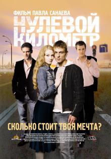 Нулевой километр, 2007