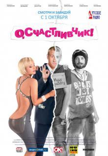 О, счастливчик!, 2009