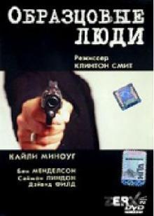 Образцовые люди, 2000