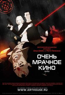 Очень мрачное кино, 2007