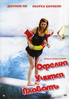Офелия учится плавать, 2000