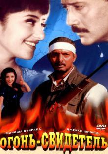 Огонь-свидетель, 1996